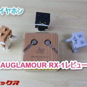 AUGLAMOUR RX-1レビュー。お洒落だけど超高音質な激安Hi-Fiイヤホン