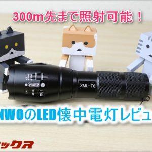 BINWOのLED懐中電灯レビュー!2000ルーメン級の超明るいライトを探している方におすすめ!