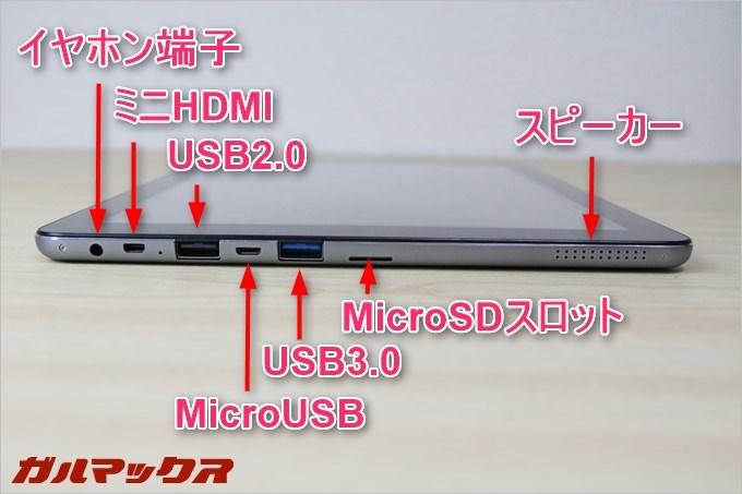 本体右側面にイヤホンジャック。ミニHDMI、USB2.0、MicroUSB、USB3.0、MicroSDスロット、スピーカーが付いてます