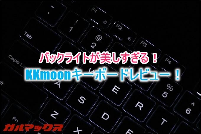 数多くのキーボードを打ち出しているKKmoonのキーボード