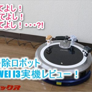 お掃除ロボットJISIWEI I3レビュー!拭き掃除、スマホ遠隔操作、自動帰還モード搭載!