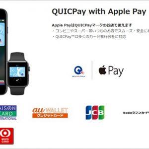 Apple Pay、JCBカード持ってたらコンビニとかで電子マネーのQUICPay支払い出来るよ!