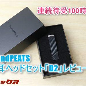 SoundPEATS片耳ヘッドセット「D2」レビュー!電池持ちが良いので仕事用にもオススメ!