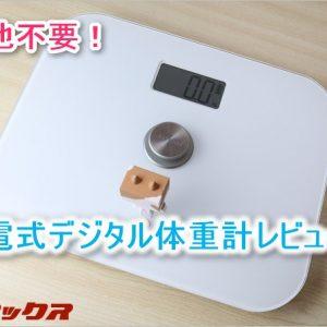電池不要!発電式デジタル体重計(DA100)レビュー!