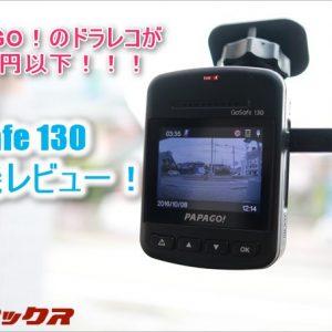 GoSafe 130実機レビュー!PAPAGO自慢のドラレコ機能が詰まって1万円以下は驚き。