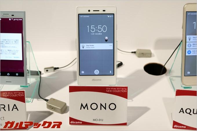 MONOはドコモオリジナルスマホでミドルハイエンド