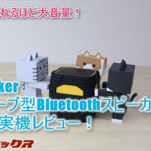 Omakerのキューブ型Bluetoothスピーカー(W4N)は小型なのに超パワフル!