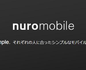 nuromobileの詳細と特徴。注意点もあるが低容量プラン利用者は必見の格安SIM