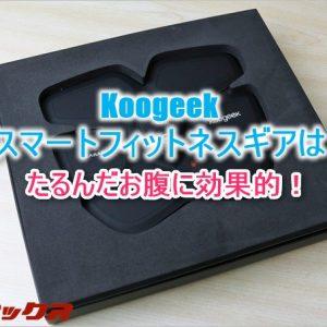 お腹周りのたるみを引き締める腹筋専用のKoogeekのスマートフィットネスギアレビュー!