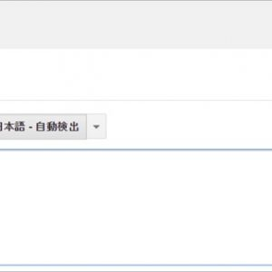 Google翻訳が物凄く賢くなってる!