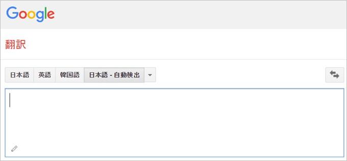 Google翻訳がかなり賢くなりました