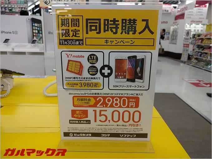 ビッグカメラグループでは、ワイモバイルと契約して同時購入すると格安スマホが15,000円引きとなります!