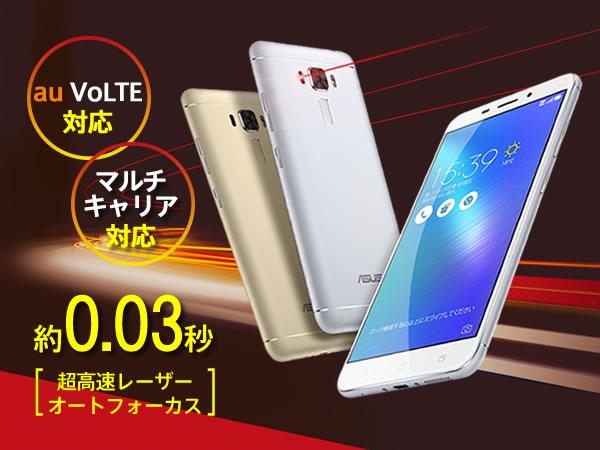 ZenFone3 Laserはau、ドコモ、ソフトバンクに対応したSIMフリースマートフォン