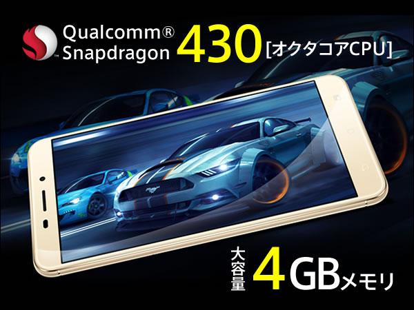 ZenFone3 LaserはSnapdragon430とメモリ4GBを搭載した新世代のミドルスペックスマートフォン