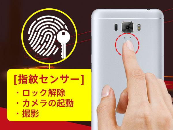 ZenFone3 Laserはミドルスペックながら指紋認証機能を搭載しています。