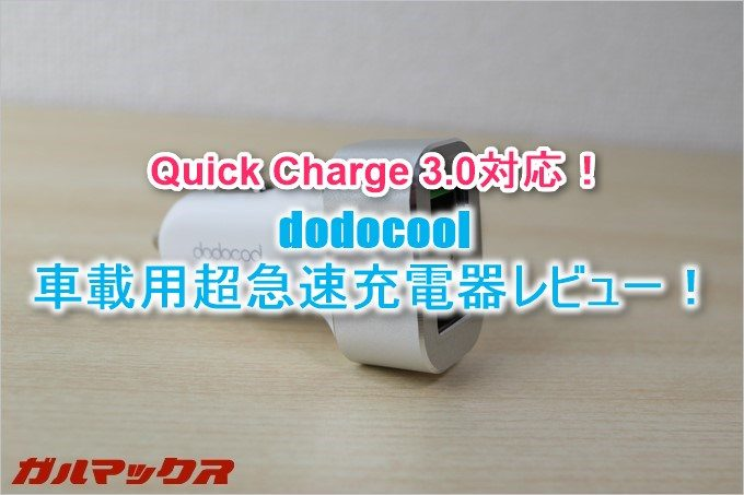 dodocoolの車載充電器はQuick Charge 3.0に対応!
