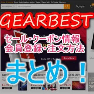 GEARBESTのセール・クーポンまとめ[10/6更新]