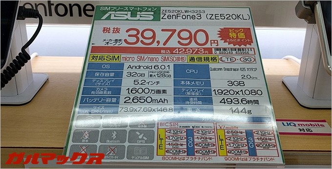 ZenFone3は2万円引き!