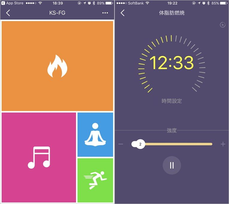 Koogeekアプリをインストールすることで様々な振動モードで利用可能となります。