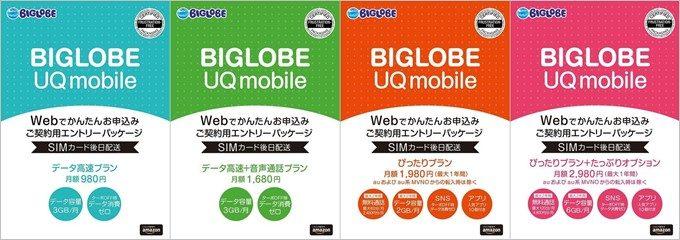 Amazon限定のBIGLOBE UQmobileエントリーパッケージは事務手数料込みで超お徳!