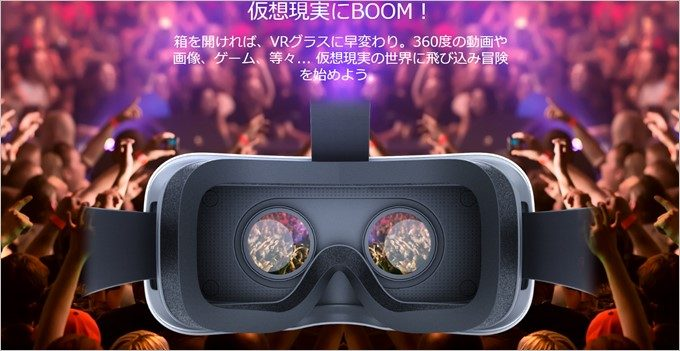 VRメガネは戻るボタンはホームボタンを搭載したスマホ向きの製品