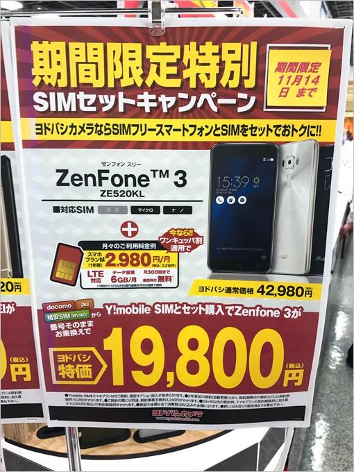 ZenFone3も期間更新で19,800円!