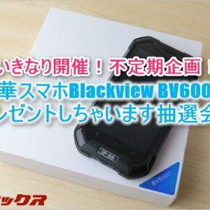 中華スマホ「Blackview BV6000S」プレゼント抽選会開催!参加方法をチェック!