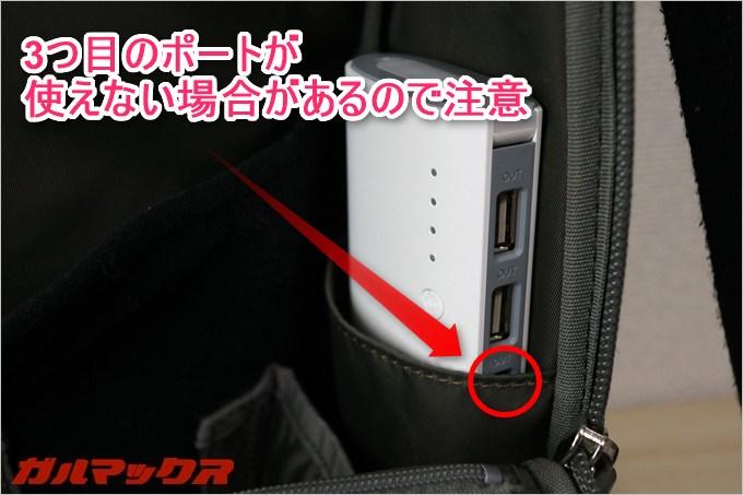 REMAXのSTAR TALKはハーモニカ形状となっているのでカバンのポケットに立てて利用する場合は下側のポートが利用できない場合があるので注意