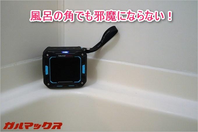 P2はコンパクトなので浴槽の角に置いても邪魔になりません