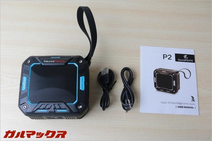 P2の同梱物は本体、充電用のMicroUSBケーブル、ラインIN用のケーブル、英語説明書となっています。