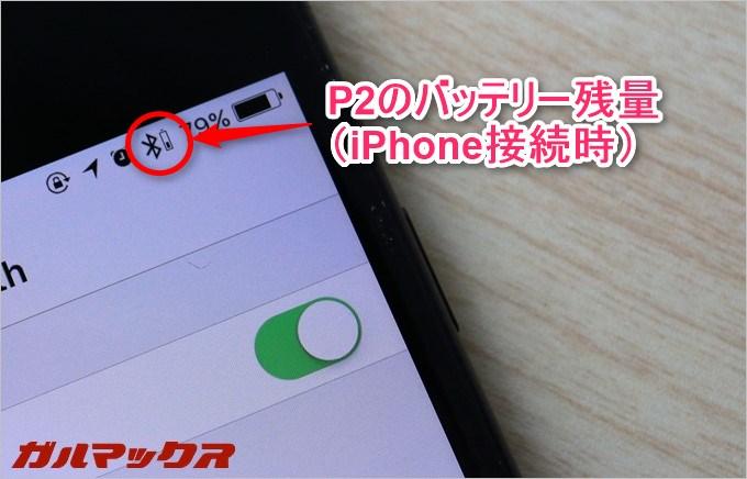 iPhoneにP2を接続したところ、Bluetoothマークの横にバッテリー残量が用事されました。