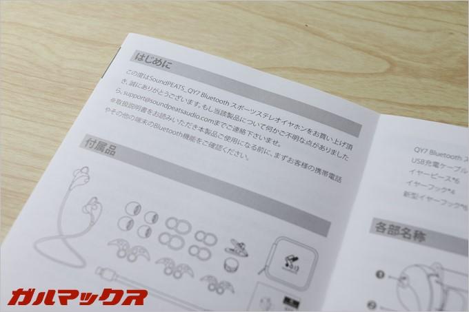 完全日本語版ということで同梱されていた取扱説明書も完全に日本語。