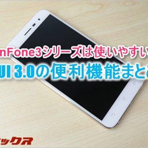 ZenFone3シリーズの便利機能と購入したら設定したい項目まとめ