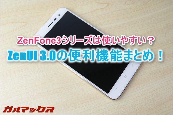 ZenFone3シリーズを購入したら利用可能な機能と設定したい項目