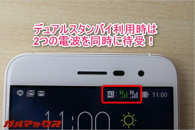 ZenFone3のデュアルスタンバイは2つの電波を同時待受出来るのでアンテナマークも2本!