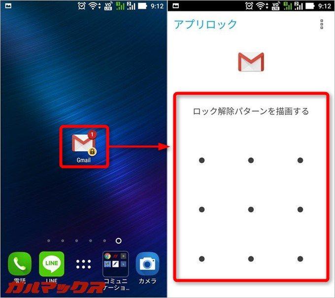 ロックが掛かるとアプリを選択時にパターンロック解除画面に推移します。
