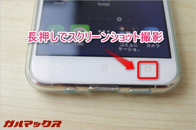 ナビゲーションボタンの右ボタンを長押するとスクリーンショットを撮影できます