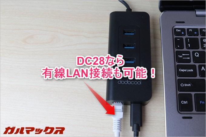 DC28にはLAN端子も搭載しているので自宅の高速固定回線を余すこと無く利用可能。