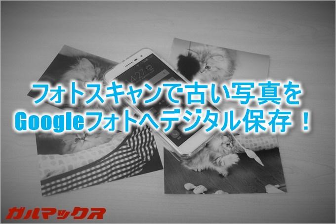 フォトスキャンアプリを使って古い写真を劣化しないデジタル保存しちゃおう!