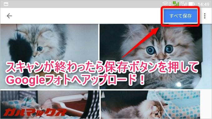 写真をフォトスキャンに取り込んだら保存ボタンを押すことでGoogleフォトにアップロードが可能です。