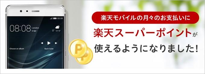 楽天モバイルでは楽天スーパーポイントが貯まり、利用料金に充てることも可能です。