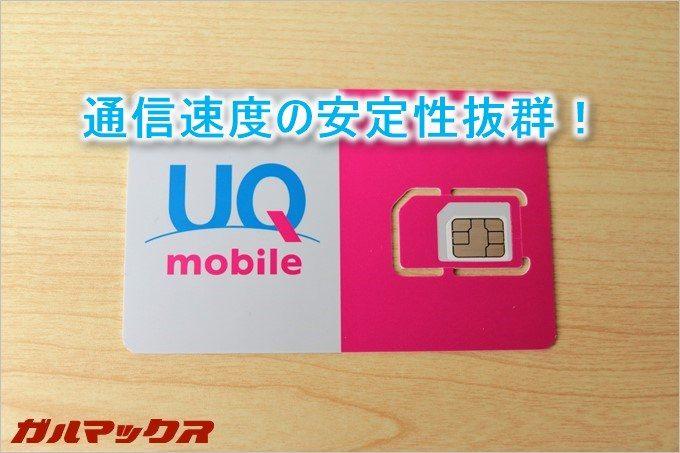 UQmobileはauの事実上のサブブランド