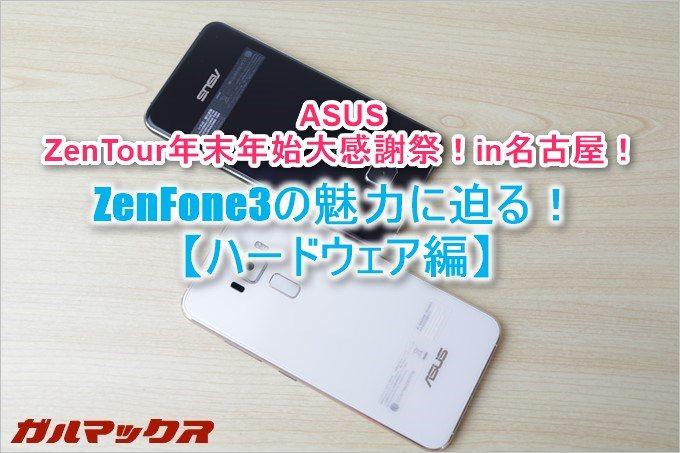 ZenFone3のハードウェアに付いてまとめ!