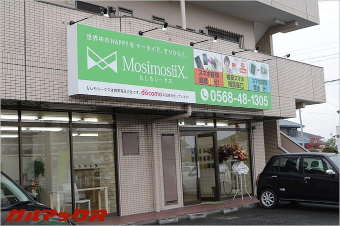 愛知県の公式ショップ3店舗目となったもしもシークス豊山店