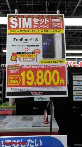 土日は14,800円になるZenFone3