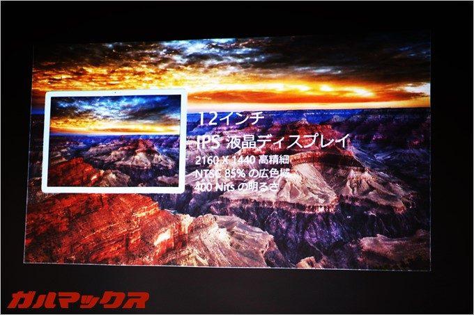 2160×1440の高解像度液晶を搭載したHUAWEI MateBook。