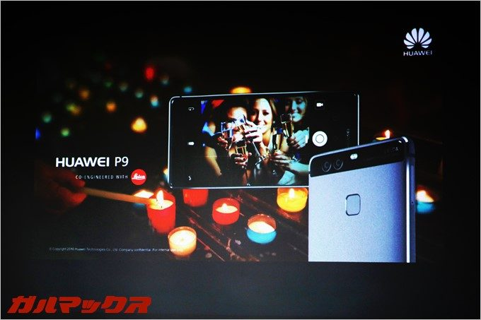 デュアルカメラを全面的に打ち出しているSIMフリースマートフォンの「HUAWEI P9」