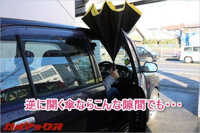 傘が苦手とする車の乗り降りでも逆に開く傘なら少しの隙間からさすことが可能