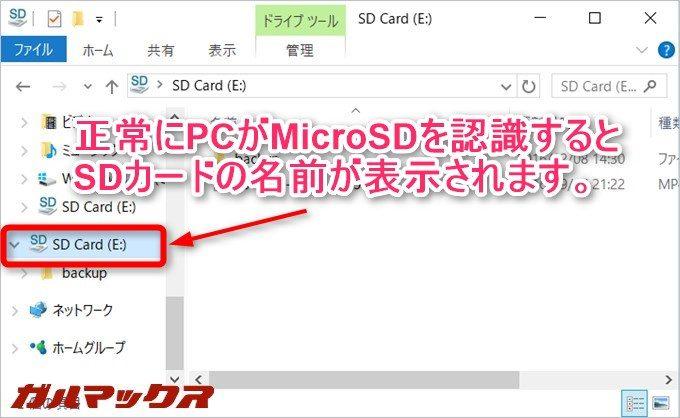 エクスプローラー上にSDカード名が表示されている事を確認しましょう