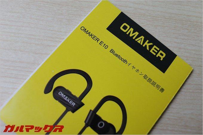 説明書は安心の日本語仕様。使い方もバッチリ分かります